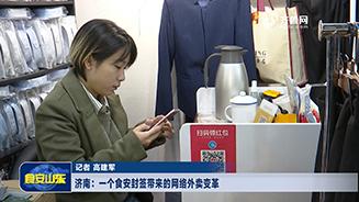济南:一个食安封签带来的网络外卖变革
