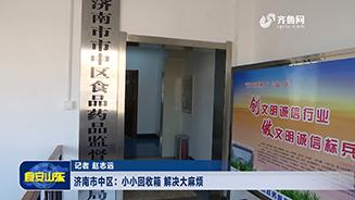 济南市中区:小小回收箱,解决大麻烦