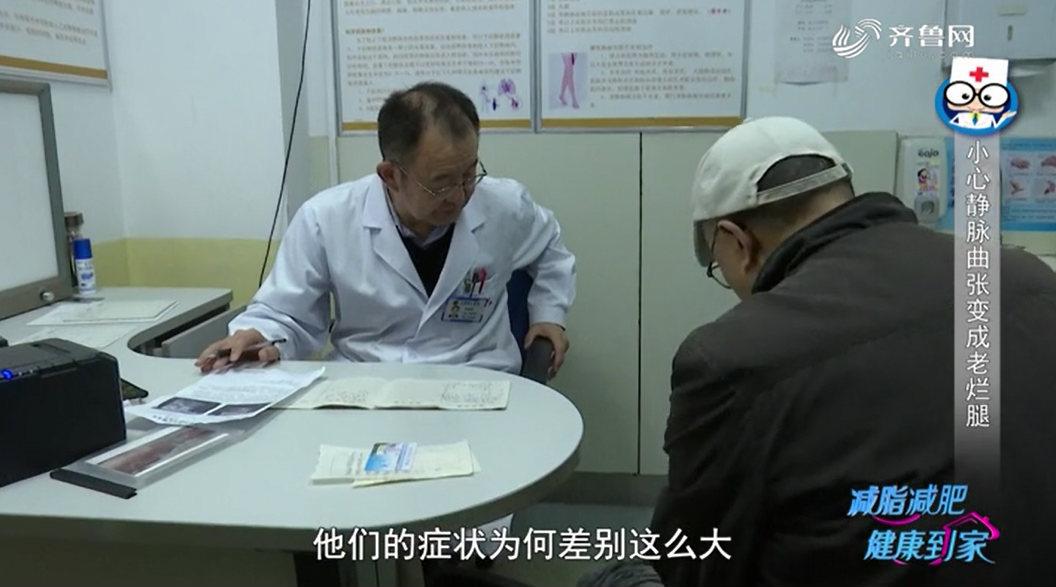 《身体健康》:静脉曲张为什么会变老烂腿
