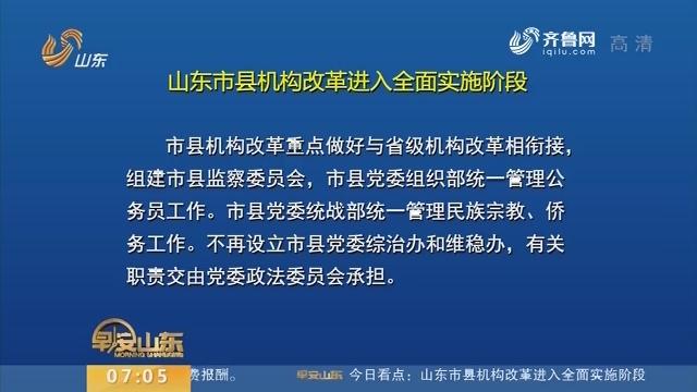 山东市县机构改革进入全面实施阶段