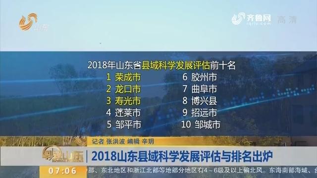 2018山东县域科学发展评估与排名出炉
