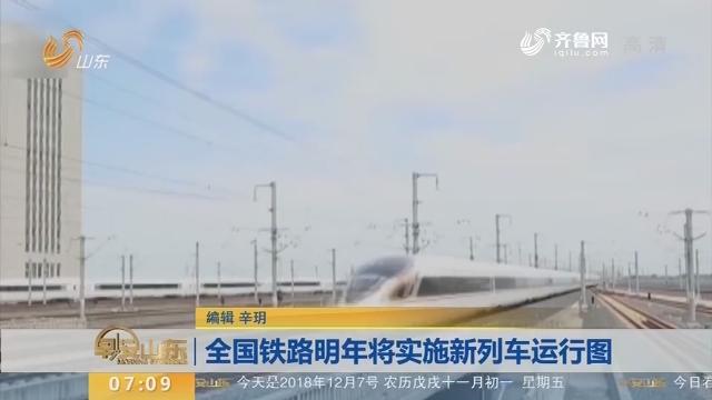 【昨日今晨】全国铁路2019年将实施新列车运行图