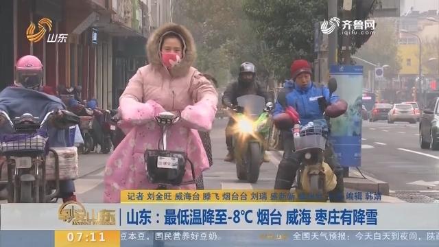 【闪电新闻排行榜】山东:最低温降至-8℃ 烟台 威海 枣庄有降雪