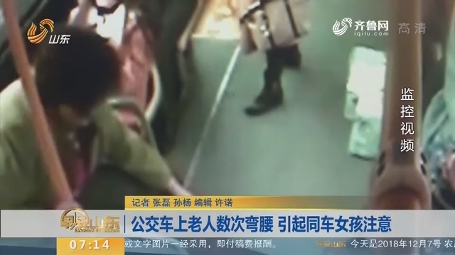 【闪电新闻排行榜】青岛:公交车上老人数次弯腰 引起同车女孩注意