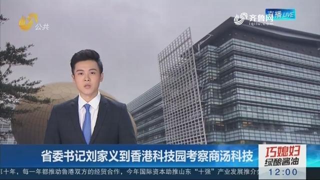 省委书记刘家义到香港科技园考察商汤科技