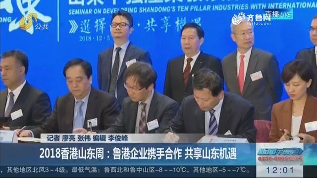 【新闻特写】2018香港山东周:鲁港企业携手合作 共享山东机遇