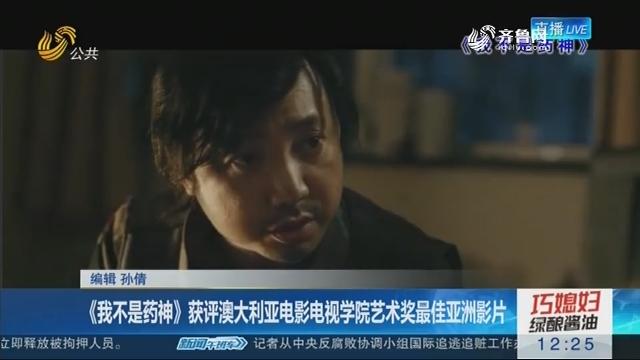 《我不是药神》获评澳大利亚电影电视学院艺术奖最佳亚洲影片