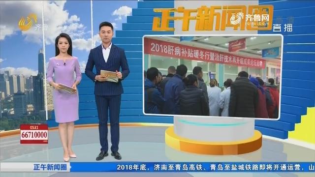 """济南协和肝病医院""""肝病补贴暖冬行""""活动启动"""
