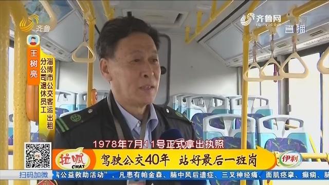 【照片背后的故事】淄博:驾驶公交40年 站好最后一班岗