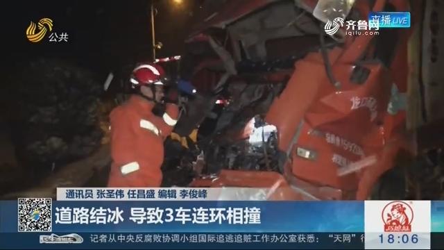 【大雪来袭】烟台:道路结冰 导致3车连环相撞