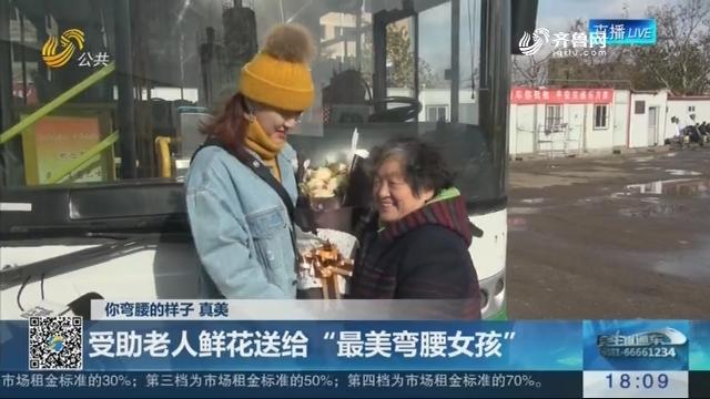 """【你弯腰的样子 真美】青岛:受助老人鲜花送给""""最美弯腰女孩"""""""