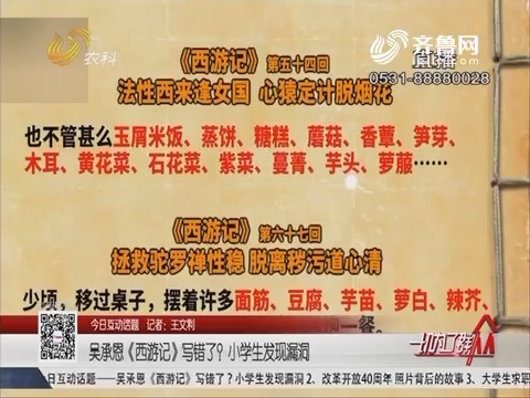 【今日互动话题】吴承恩《西游记》写错了?小学生发现漏洞