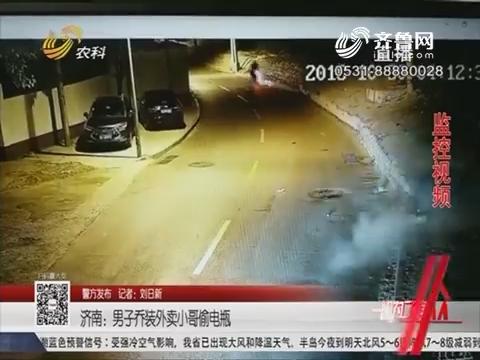 【警方发布】济南:男子乔装外卖小哥偷电瓶