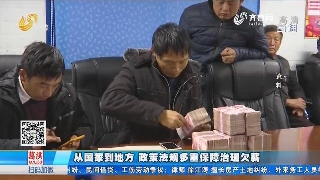 济南:开发商与承包商因工程款纠纷导致的欠薪
