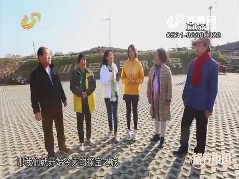 《旅养中国》青岛宝山镇寻宝之旅
