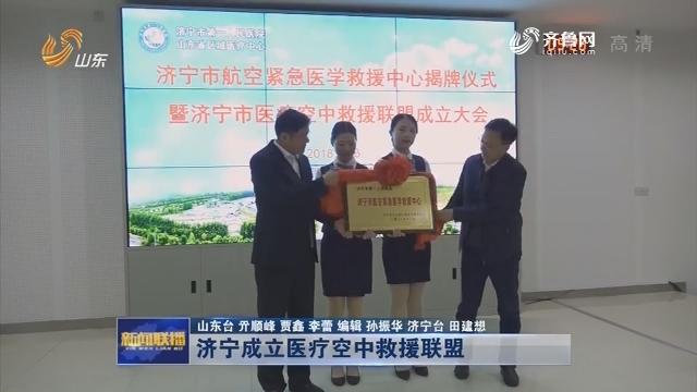 济宁成立医疗空中救援联盟