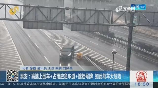 泰安:高速上倒车+占用应急车道+遮挡号牌 如此驾车太危险!