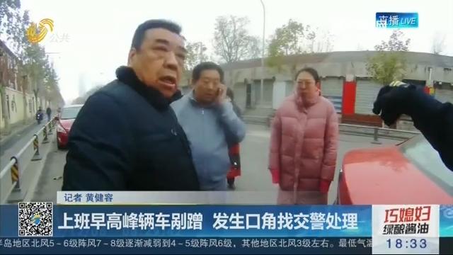 济南:上班早高峰两车剐蹭 发生口角找交警处理
