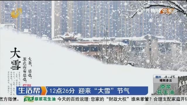 """12点26分 迎来""""大雪""""节气"""