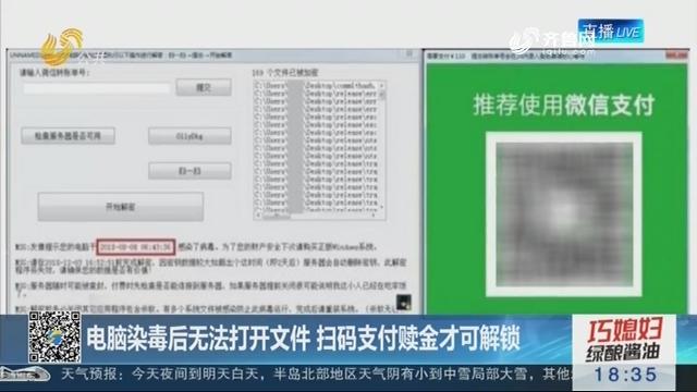 【微信勒索病毒爆发】电脑染毒后无法打开文件 扫码支付赎金才可解锁