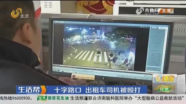 济宁:十字路口 出租车司机被殴打