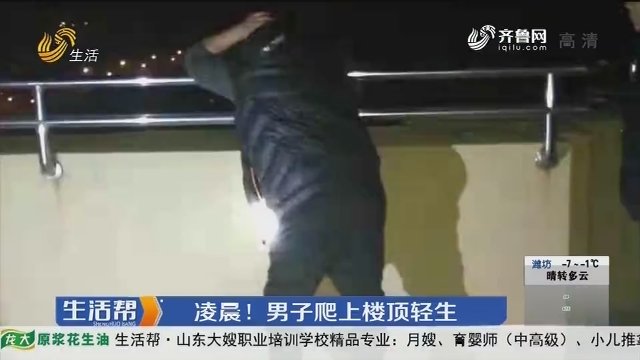 淄博:凌晨!男子爬上楼顶轻生