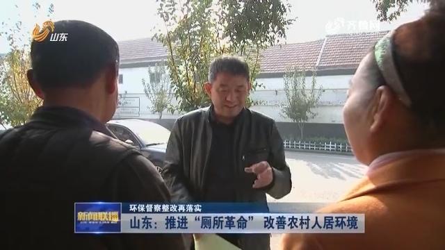 """【环保督察整改再落实】山东:推进""""厕所革命"""" 改善农村人居环境"""