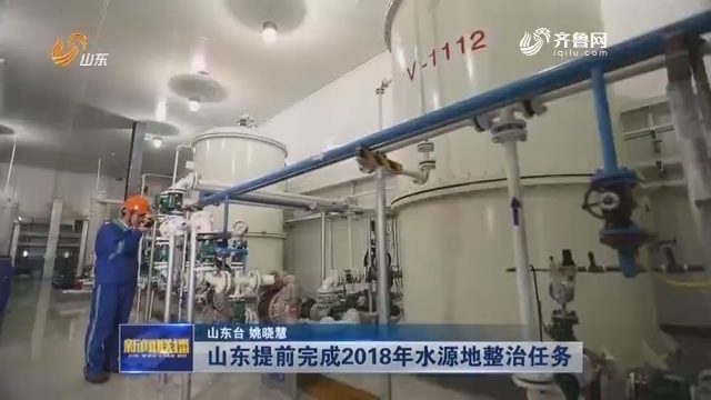 【环保督察整改再落实】山东提前完成2018年水源地整治任务