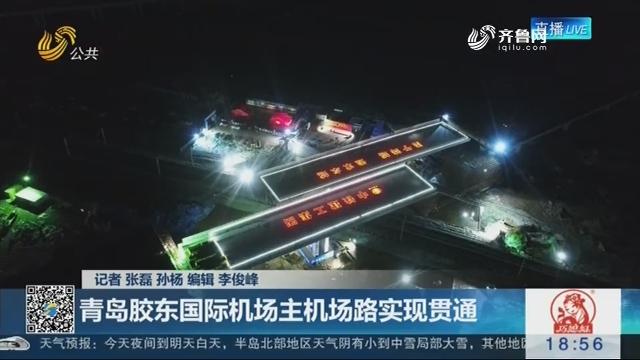 【重大工程巡礼】青岛胶东国际机场主机场路实现贯通