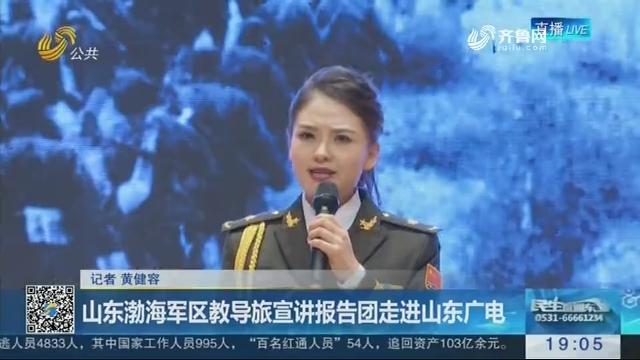 山东渤海军区教导旅宣讲报告团走进山东广电