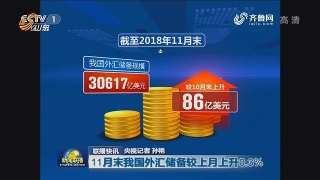 【联播快讯】11月末我国外汇储备较上月上升0.3%