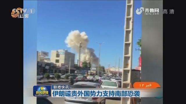 【联播快讯】伊朗谴责外国势力支持南部恐袭