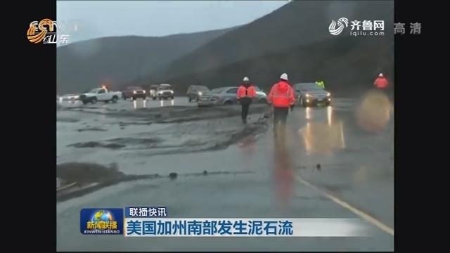 【联播快讯】美国加州南部发生泥石流