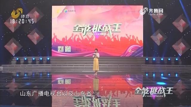 20181207《全能挑战王》:第二季日照站