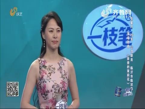 20181207《我是大明星》:张馨文妹妹参加比赛 能否顺利晋级64强