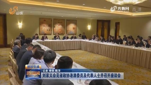刘家义会见省政协港澳委员及代表人士并召开座谈会