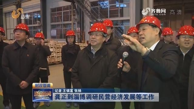 龔正到淄博調研民營經濟發展等工作