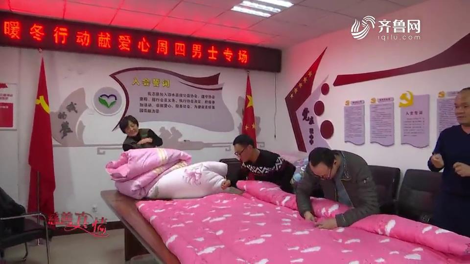 慈善真情:暖男穿针引线缝棉被 为山区孩子送温暖