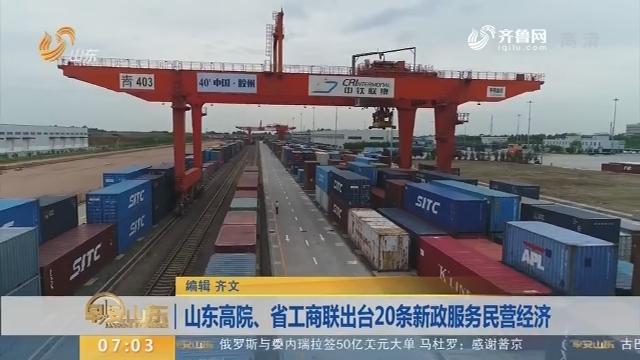 山东高院、省工商联出台20条新政服务民营经济