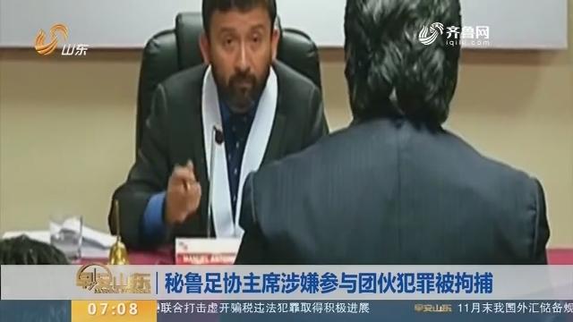 【昨夜今晨】秘鲁足协主席涉嫌参与团伙犯罪被拘捕