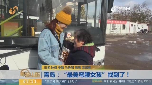 """【闪电新闻排行榜】青岛:""""最美弯腰女孩""""找到了!"""