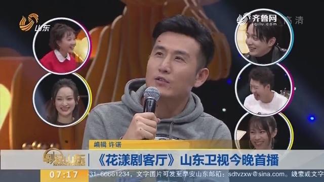 《花漾剧客厅》山东卫视今晚首播