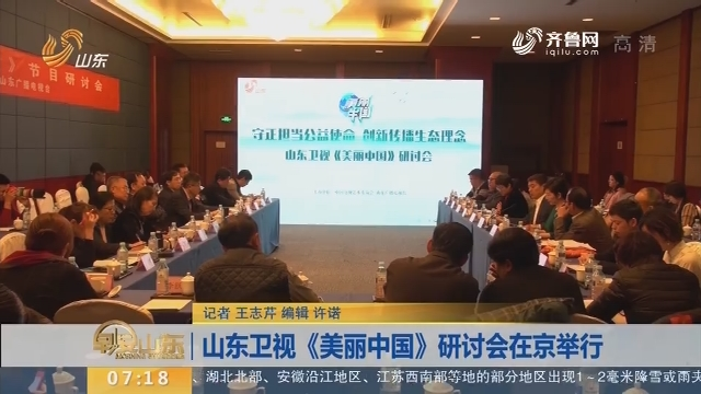 山东卫视《美丽中国》研讨会在京举行