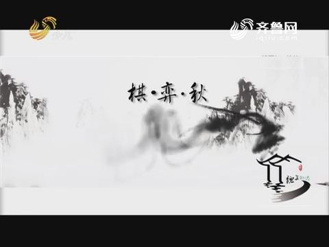 20181208《国学小名士》:棋·弈·秋