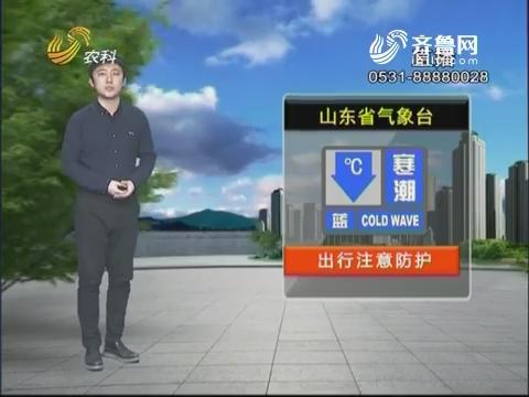 看天气:山东省气象台发布寒潮蓝色预警