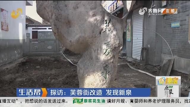 探访:芙蓉街改造 发现新泉