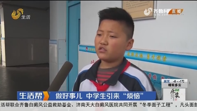 """淄博:做好事儿 中学生引来""""烦恼"""""""