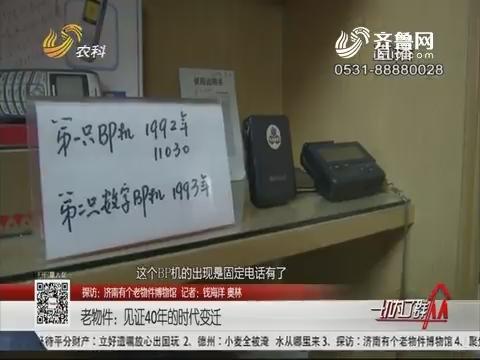 【探访:济南有个老物件博物馆】老物件:见证40年的时代变迁