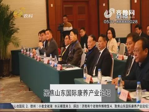 【中国式养老】聚焦山东国际康养产业论坛