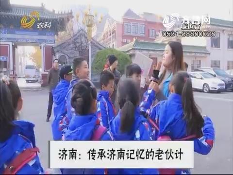 【中国式养老】济南:传承济南记忆的老伙计